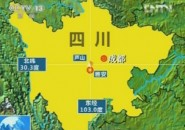 2013 Lushan earthquake – Donation